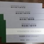 吉野家ホールディングス(9861)の株主優待が到着しました!