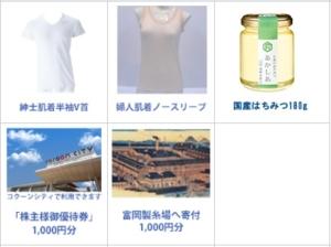 片倉工業(3001)の株主優待