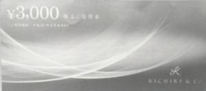 きちり(3082)の株主優待