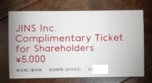 ジンズ(3046)の株主優待