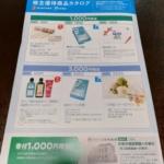萩原工業(7856)の株主優待が到着しました!