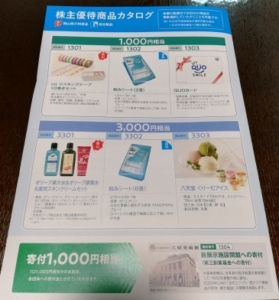 萩原工業(7856)の株主優待