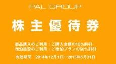 パルグループホールディングス(2726)の株主優待