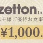 2月株主優待:ゼットン(3057)