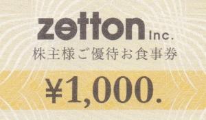 ゼットン(3057)の株主優待