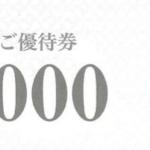 2月株主優待:DDホールディングス(3073)