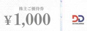 DDホールディングス(3073)の株主優待