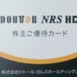 2月株主優待:ドトール・日レスホールディングス(3087)