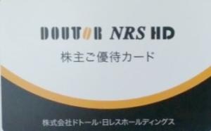 ドトール・日レスホールディングス(3087)の株主優待