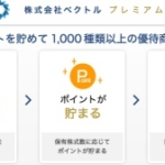 2月株主優待:ベクトル(6058)