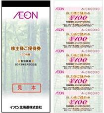 イオン北海道(7512)の株主優待