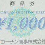 2月株主優待:コーナン商事(7516)