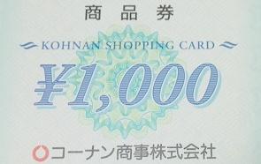 コーナン商事(7516)の株主優待