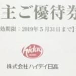 2月、8月株主優待:ハイデイ日高(7611)