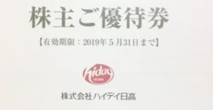 ハイデイ日高(7611)の株主優待
