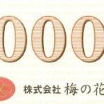 4月、10月株主優待:梅の花(7604)