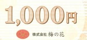 梅の花(7604)の株主優待