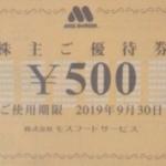 3月、9月株主優待:モスフードサービス(8153)