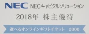NECキャピタルソリューション(8793)の株主優待