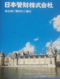 日本管財(9728)の株主優待