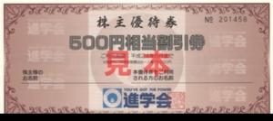 進学会ホールディングス(9760)の株主優待