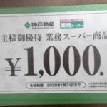 神戸物産(3038)の株主優待が到着しました!