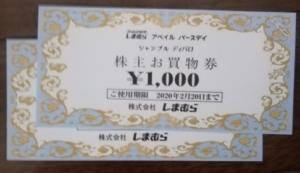 しまむら(8227)の株主優待