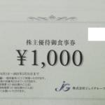 2020年6月第1週に到着した株主優待2