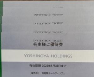 吉野家ホールディングス(9861)の株主優待