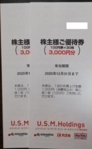 ユナイテッド・スーパーマーケット・ホールディングス(3222)の株主優待