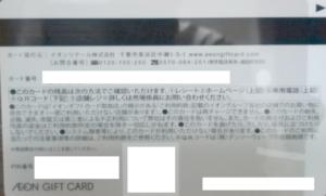 イオンギフトカードの説明
