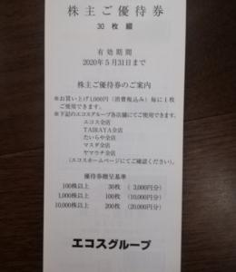 エコス(7520)