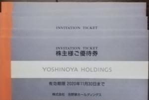 吉野家ホールディングス(9861)