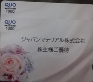 ジャパンマテリアル(6055)
