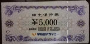 早稲田アカデミー(4718)