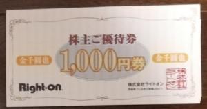 ライトオン(7445)