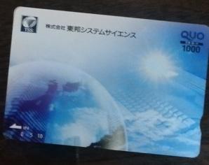 東邦システムサイエンス(4333)