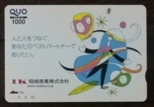 稲畑産業(8098)