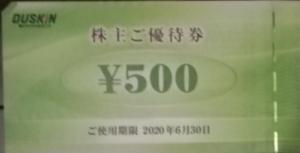 ダスキン(4665)