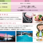 3月株主優待:マクニカ・富士エレホールディングス(3132)