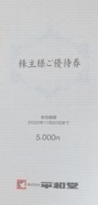 平和堂(8276)