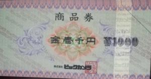 日本BS放送(9414)