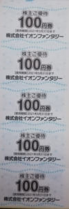 イオンファンタジー(4343)