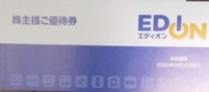 エディオン(2730)の株主優待