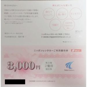 東京センチュリー(8439)の株主優待
