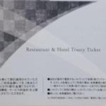 3月株主優待:リゾートトラスト(4681)