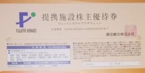 藤田観光(9722)の株主優待