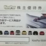 KeePer技研(6036)の株主優待が到着しました!