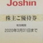 3月、9月株主優待:上新電機(8173)