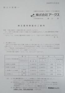 アークス(9948)の株主優待
